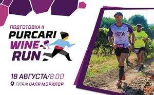 Подготовительная тренировка к Purcari Wine Run 2019