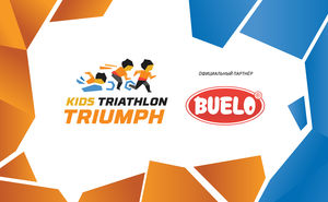 Компания Buelo станет официальным партнером Kids Triumph 2019
