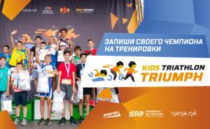 Тренировки по триатлону. Подготовься к Kids Triathlon Triumph