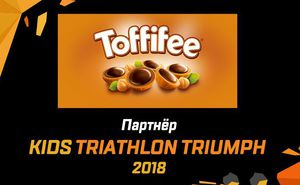 Бренд Toffifee стал партнером Kids Triumph Triathlon 2018