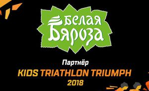 Белая Бяроза - партнер Kids Triumph Triathlon 2018