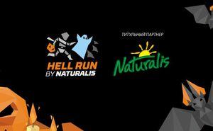 Naturalis - титульный партнер веселого ночного забега Hell Run 2018