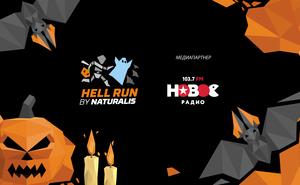 Новое Радио – эксклюзивное радио «ужасного» забега Hell Run by Naturalis