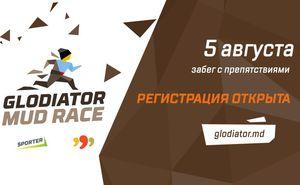 """Открыта регистрация на """"Glodiator Mud Race"""""""
