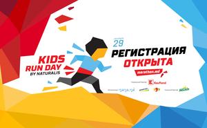 Открыта регистрация на детский забег Kids Run Day by Naturalis