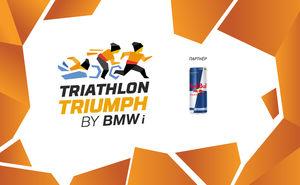 Будь первым на Triathlon Triumph 2019 вместе с Red Bull!