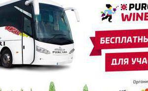 Бесплатный автобус из Кишинева в Chateau Purcari для участников забега