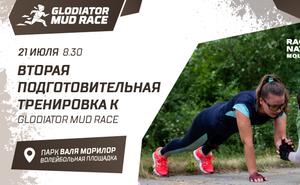 """Вторая подготовительная тренировка к """"Glodiator Mud Race 2019"""""""