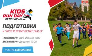 Начинаем подготовку к детским соревнованиям Kids Run Day by Naturalis