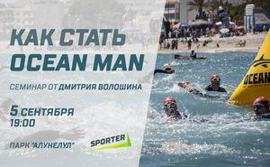 Семинар Дмитрия Волошина: Как стать OCEANMAN-ом?