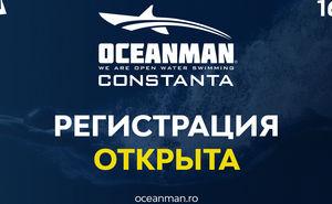 Регистрация OCEANMAN Constanta 2019 открыта