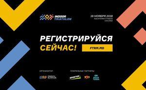 Indoor Triathlon: регистрация стартовала