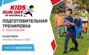 """Подготовительная тренировка к """"Kids Run Day by Naturalis"""""""