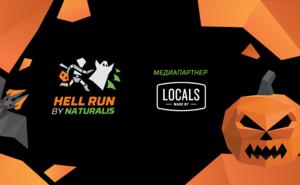 Locals.md зовёт на Hell Run by Naturalis – забег по случаю Хэллоуина
