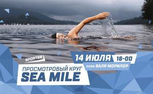 Финальная тренировка в открытой воде Sea Mile 2018