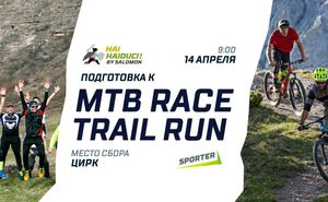 """Hai Haiduci! by Salomon"": Подготовка к MTB и Trail Run в Кодрах"