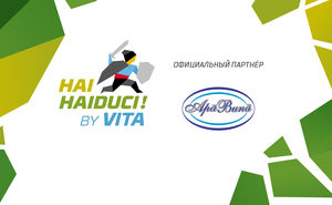 Apa Buna — официальный партнер Hai Haiduci 2019