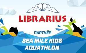 "Librarius - партнер ""Sea Mile Kids Aquathlon 2018"""