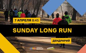 В воскресенье FTRM приглашает тебя на тренировку Sunday Long Run
