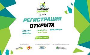 Открыта регистрация на Chisinau Criterium 2018