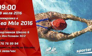 Не пропусти в субботу тренировку по плаванию с клубом Sporter Swim