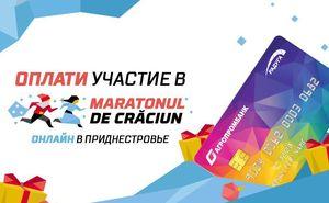 """Оплатить участие в Maratonul de Craciun 2018 можно картой """"Радуга"""""""