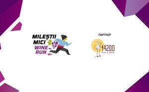 Компания Pelican поддержит забег Mileștii Mici Wine Run
