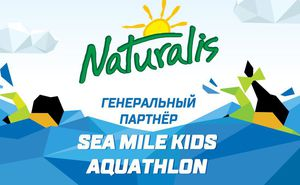 Naturalis - генеральный партнер Sea Mile Kids Aquathlon 2018