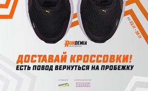 5 причин достать кроссовки и участвовать в онлайн забеге Rundemia