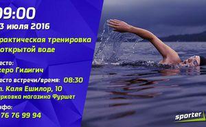 В воскресенье пройдет вторая тренировка по плаванию на Гидигиче