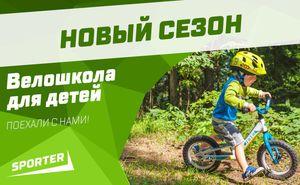 1 мая открывается новый сезон детской велошколы