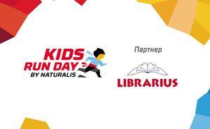 LIBRARIUS  поддерживает маленьких участников KIDS RUN DAY