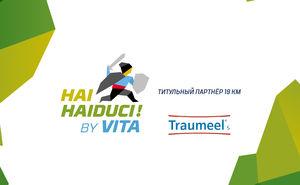 Traumeel S стал титульным партнером забега на 19 км Hai Haiduci By VITA