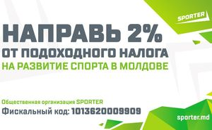 Направь 2% своего подоходного налога на развитие спорта в Молдове