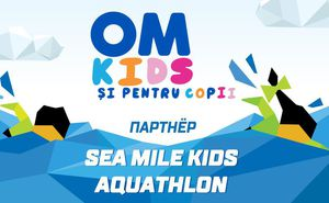 OM kids - партнер Sea Mile Kids Aquathlon 2018
