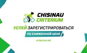 Успей зарегистрироваться на Chisinau Criterium 2019 по сниженной цене