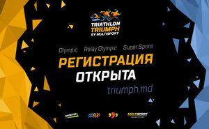 "Регистрируйтесь на ""Triathlon Triumph by Multisport 2018"""