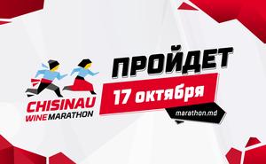 Дата Кишиневского Марафона изменилась!