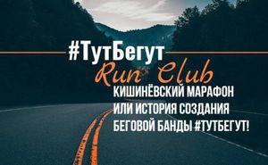 Кишинёвский Марафон или история создания беговой банды #ТутБегут!