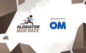 «ОМ» — официальный партнер Glodiator Mud Race 2019