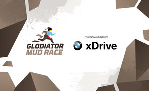 BMW xDrive стал партнером забега с препятствиями Glodiator MUD RACE 2019