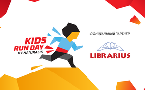 LIBRARIUS — официальный партнер Kids Run Day 2019