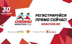 Регистрация на Кишиневский Марафон 2018 уже открыта!