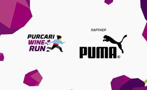 Puma - партнер Purcari Wine Run 2018