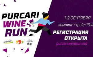 Открыта регистрация на Purcari Wine Run 2018