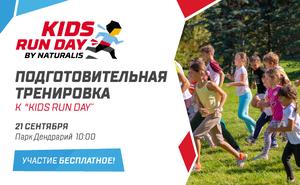 Вторая подготовительная тренировка к Kids Run Day by Naturalis