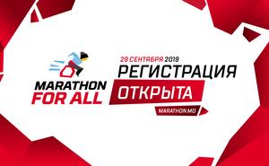 """Открыта регистрация на участие в """"Marathon for All"""""""