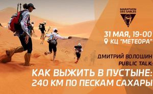 Презентация Дмитрия Волошина:Как пробежать 240км в самой большой пустыне
