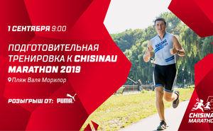Первая подготовительная тренировка к Chisinau Marathon 2019!