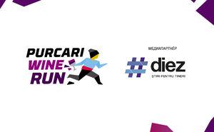 Узнай все самое интересное о Purcari Wine Run вместе с порталом #diez